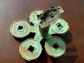 大观通宝 折五钱花 看古代钱币铸造工艺