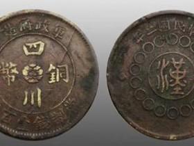 国玺精品推荐:四川铜币汉字币