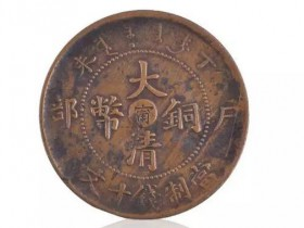 大清铜币类别及历史介绍
