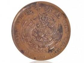 大清铜币收藏市场持续升温丨户部版