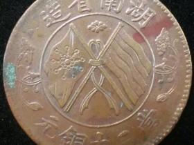 大清铜币民国铜币铜元哪里可以交易