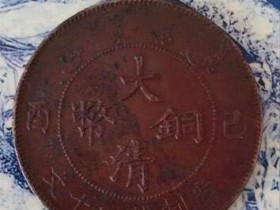 大清铜币己酉二十文宣统年造多少钱?