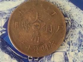 大清铜币丁未十文中心宁字,错版币