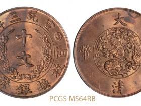 短命的宣统三年大清铜币