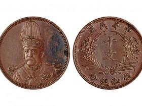袁世凯像背嘉禾共和纪念十文铜币小面像以价格20,700元成交