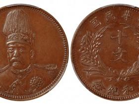 袁世凯像背嘉禾共和纪念十文铜币小面像以价格138,000成交