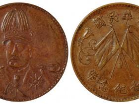 袁世凯像背双旗共和纪念十文铜币冲天冠版估价90,000-100,000