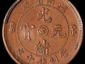 清代河南省造阳太极光绪元宝十文铜币一枚价格