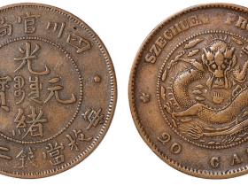 清代四川官局造当钱二十文铜币价格2464元