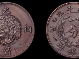 宣统年造大清铜币一分一枚成交价(人民币): 16,500