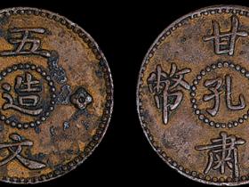 民国十三年甘肃辅币孔造五文铜币一枚