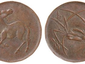 四川马兰钱十文铜币一枚估价2240元