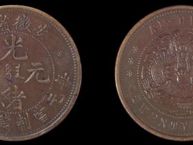 安徽省造光绪元宝当二十文铜币一枚价格12,000-15,000