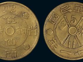 民国二十一年云南省造伍仙铜币估价5000元