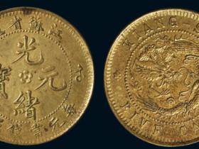 江苏省造光绪元宝背飞龙五文铜币价格