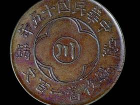 民国十五年四川省边铸一百文红铜币价格4000元