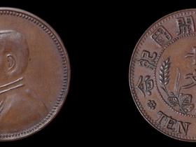 1912年孙中山像开国纪念十文铜币一枚