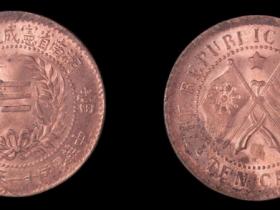 中华民国十一年湖南省宪成立纪念当十铜币价格1320元