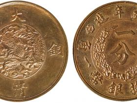 宣统年造大清铜币一分一枚价格47040元
