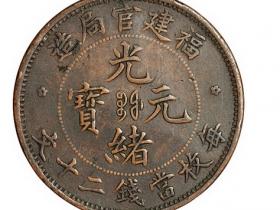 """己酉大清铜币中心""""吉""""二十文价格"""