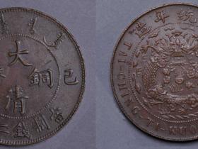 宣统年造大清铜币已酉二十文成交价 5,500