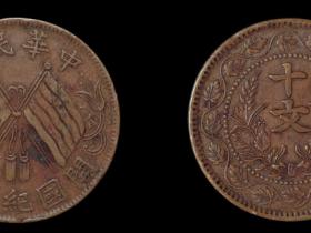 民国元年中华民国开国纪念十文铜币价格600元