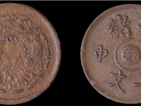 """光绪戊申中心""""汴""""一文铜币一枚成交价 3,300"""