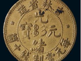 吉林省造光绪元宝当制钱十箇黄铜币估价15000元