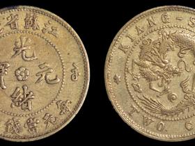 1904年江苏省造光绪元宝二文飞龙铜币一枚价格4510元