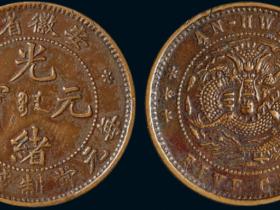 清代安徽省造光绪元宝五文铜币估价8000元