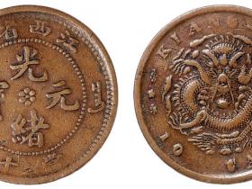 江西省造光绪元宝当十铜币一枚估价6000元