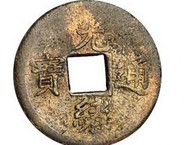 光绪通宝宝广局小字小样机制试铸方孔铜币