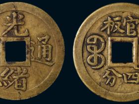 清代宝奉局光绪通宝官板四分机制方孔铜币