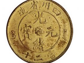 四川省造光绪元宝当二十黄铜币价格8960元