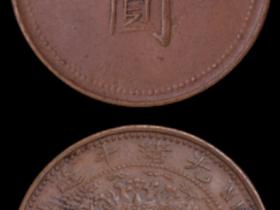 奉天光绪年造当圆十文铜币一枚成交价6,380