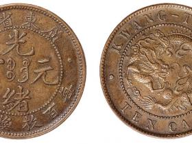 广东省造光绪元宝每百枚当一圆铜币价格5600元