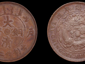 """户部丙午大清铜币中心""""鄂""""当二十文一枚估价2,500-3,000"""