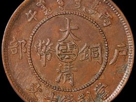 """1906年户部丙午大清铜币中心""""云""""十文一枚价格"""