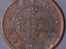 四川官局造光绪元宝当二十文铜币一枚