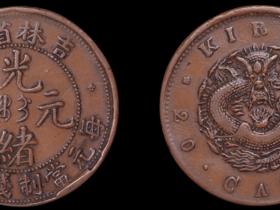吉林省造光绪元宝当二十红铜币一枚成交价(人民币): 5,720