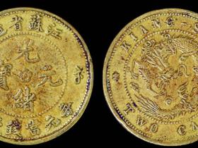 光绪三十年江苏省造光绪元宝二文铜币一枚价格2200