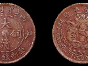 """光绪丙午大清铜币""""湘""""字当十文一枚价格1100元"""