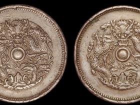 光绪二十九年浙江省造光绪元宝当十铜币合面一枚