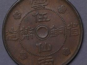 民国二十一年云南省造伍仙铜币一枚价格1200