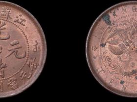 江苏省造光绪元宝十文铜币一枚价格1000