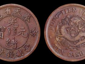 癸卯奉天省造光绪元宝当十文铜币一枚 成交价9,900