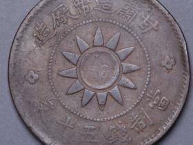 甘肃造币厂造党徽背双旗图当五十文铜币价格1210