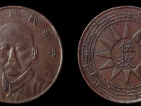 民国十七年甘肃造孙中山像伍枚铜币价格1100元