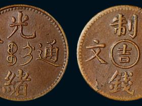 """清代光绪通宝""""吉""""字二文铜币一枚价格9200元"""