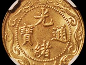 1904年光绪元宝北洋零用一文铜币价格3450元